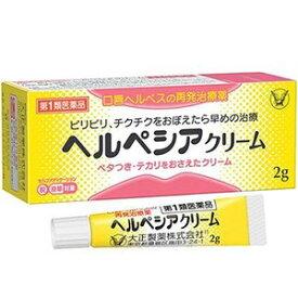 【第1類医薬品】ヘルペシアクリーム 2g (大正製薬)※メール返信必須※