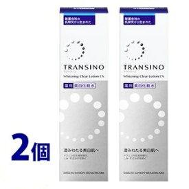 『医薬部外品』トランシーノ  薬用ホワイトニングクリアローション150ML×2箱(第一三共ヘルスケア)