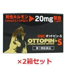 『第1類医薬品』オットピンS(軟膏)5G★お得な2本セット★(ヴィタリス製薬)