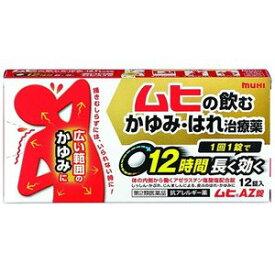 『第2類医薬品』ムヒAZ錠12錠×2箱(池田模範堂)送料込み