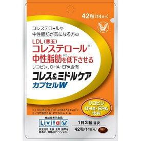 コレス&ミドルケアカプセルW14日分(42粒) Livita(大正製薬)『機能性表示食品』