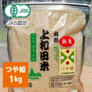 令和2年度 JAS認定 上和田有機米 つや姫 白米1kg