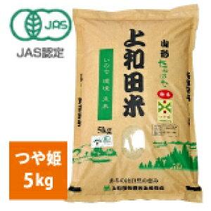 令和2年度 JAS認定 上和田有機米 つや姫 白米5kg 送料込み
