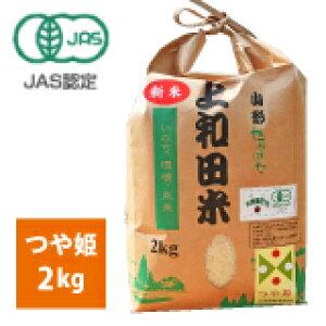 令和2年度 JAS認定 上和田有機米 つや姫 白米2kg
