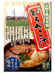 人気商品!米沢牛とろべこ汁
