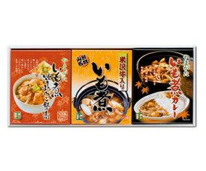 米沢牛入りいも煮、いも煮炊き込みご飯の素、いも煮カレー 3種セット