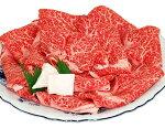 米澤佐藤の秀屋肉すき焼き用/リブロースか肩ロースどちらか(300g)