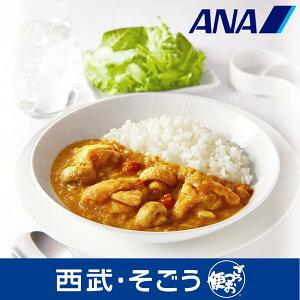 ANA 全日空 ファーストクラス カレー ブランド鶏 ANA FINDELISH 阿波尾鶏 と マッシュルーム のカレー
