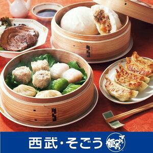 中華 点心 グルメ お取り寄せ 横浜 聘珍樓 飲茶バラエティーセット