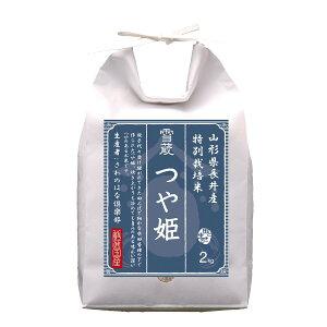 お米 おこめ 越後ファーム 雪蔵保管 生産者限定 特別栽培米 山形 長井産 つや姫 2kg