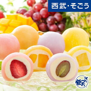 和菓子 和スイーツ 果実のキモチ 彩り フルーツ 大福