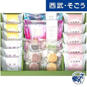 東海 物産展 和菓子 地元 名店 菓匠 寿紗 かずさ 詰合せ 幸乃匠