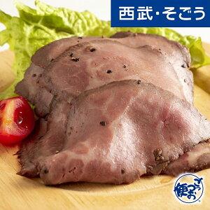 九州 物産展 こだわり グルメ ごちそう 宮崎産ブランド牛 みやざきハーブ牛 ローストビーフスライス モモ 128g