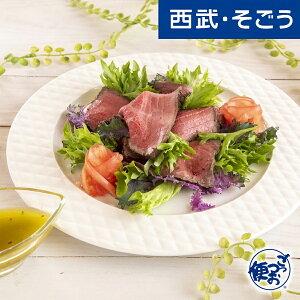 九州 物産展 こだわり グルメ ごちそう 宮崎産ブランド牛 みやざきハーブ牛 ローストビーフスライス モモ 144g