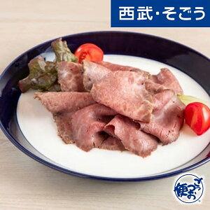 九州 物産展 こだわり グルメ ごちそう 宮崎産ブランド牛 宮崎牛 ローストビーフスライス モモ 144g
