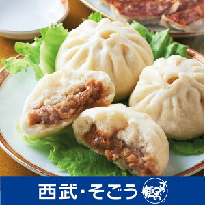 神戸南京町 皇蘭 但馬牛肉まん・神戸牛餃子