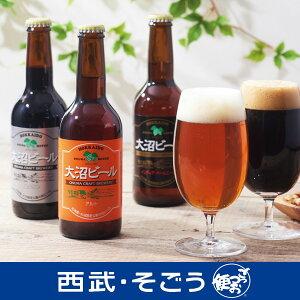 家飲み ビール ご当地 地ビール お酒 北海道 ブロイハウス大沼 大沼ビール 飲み比べ