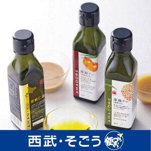 亜麻仁油&ドレッシングセット