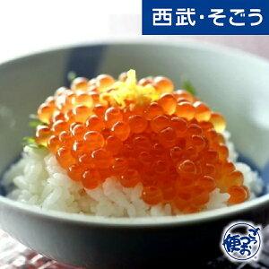 海の幸 いくら 珍味 グルメ ごちそう 北海道産 いくら醤油漬け