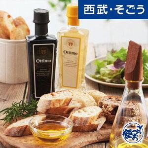 お取り寄せ グルメ オリーブオイルと熟成バルサミコ酢 4本セット