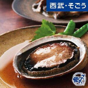 あわび 煮貝 姿煮 ステーキ お取り寄せ グルメ あわび三昧