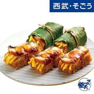 うなぎ ウナギ 鰻 グルメ ごちそう 柳川鰻遊乃庄 炙りうなぎ笹めし詰合せ