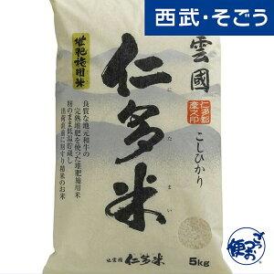 令和二年 2020 こしひかり 島根県 米 お米 出雲國 仁多米 こしひかり5kg