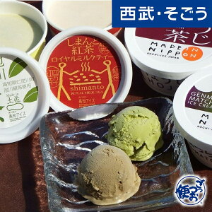 高知アイス 日本 の お茶 アイス クリーム セット