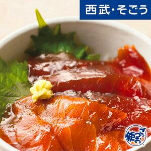 海の幸 お手軽 まぐろ マグロ 鮪 個分け グルメ ごちそう まぐろ漬け丼の具 茶碗4杯分