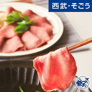 新規商品 New NEW グルメ ごちそう 肉のひぐち 牛たん芯 しゃぶしゃぶ 用
