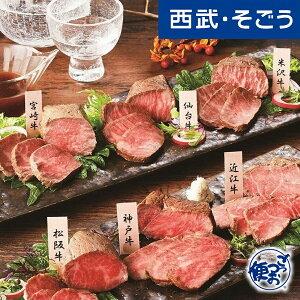 新規商品 New NEW グルメ ごちそう ファイブミニッツ・ミーツ 日本 六銘柄和牛 ローストビーフ 食べ比べ