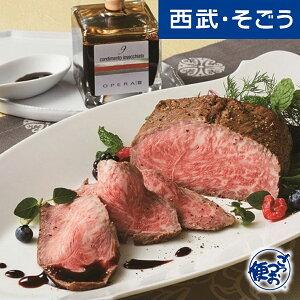新規商品 New NEW グルメ ごちそう OPERA02 神戸牛ローストビーフとバルサミコ酢