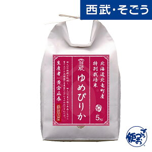 お米 おこめ 越後ファーム 雪蔵保管 生産者限定 特別栽培米 北海道 北竜町産 ゆめぴりか 5kg