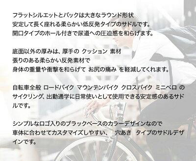 【あす楽送料無料】GORIXゴリックス自転車サドル|サドルクッションママチャリクロスバイクロードバイクマウンテンバイク自転車デザイン穴あき柔らかいお尻痛くないやわらかい痛くない交換GX-C19