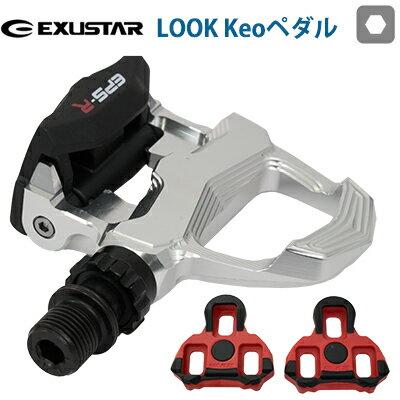 【送料無料】【あす楽】EXUSTAR エグザスター Look Keo対応ビンディングペダル シルバー E-PR400-1