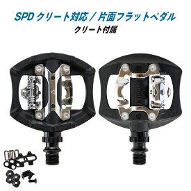【あす楽】EXUSTAR 自転車ペダル SPDペダル 片面フラット E-PM811 ビンディングペダル シマノSPD対応【送料無料】