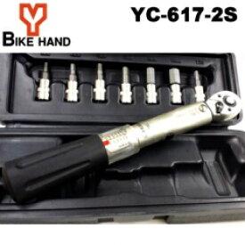 【あす楽 送料無料】BIKE HAND(バイクハンド) YC-617-2S プリセット型トルクレンチ