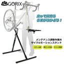 【あす楽】【送料無料】GORIX ゴリックス 自転車整備台 ロードバイク メンテスタンド SJ-8019 ワークスタンド