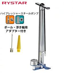 RYSTAR FP-081高壓力鋼鐵幫浦自行車空氣盒最大200pis(有供球、救生圈使用的適配器)