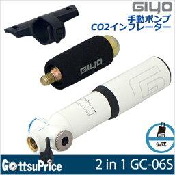 GIYO jiyo CO2打氣筒/手機幫浦(法國的/佛教儀式)2 in 1 GC-06S