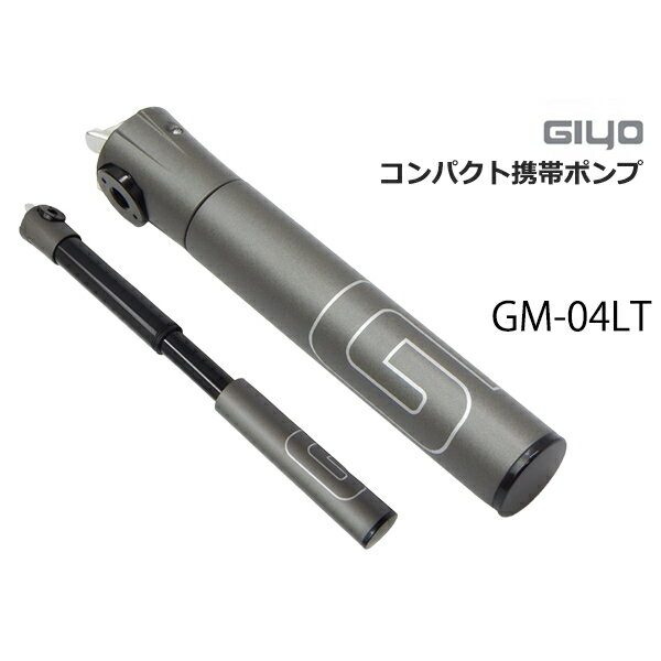 【送料無料】【定形外郵便】GIYO ジヨ 手の平サイズ コンパクト携帯ポンプ GM-04LT 仏バルブ対応 自転車空気入れ