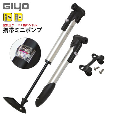 GIYO(ジヨ)GP-91ゲージ付ミニポンプ