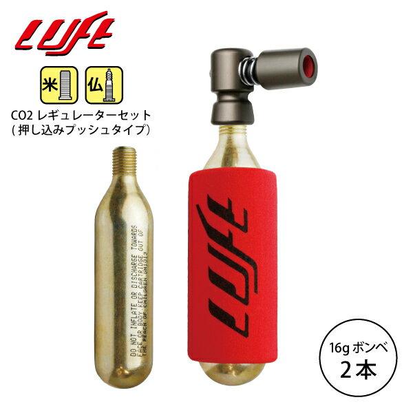 【送料無料】【定形外郵便】LUFT ルフト LF0104 CO2キット 仏/米式バルブ対応 CO2インフレータ ボンベ2個付 自転車 携帯ポンプ