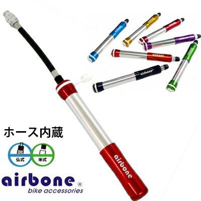 【あす楽】エアボーン ミニチューブポンプ ZT-509 米/仏式対応 自転車携帯ポンプ 空気入れ