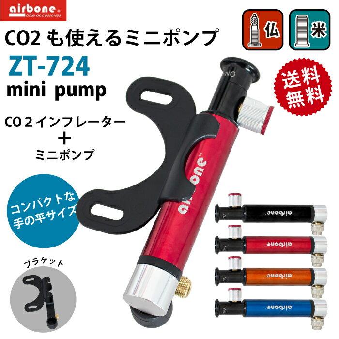 【送料無料】【定形外郵便】エアボーン 軽量 自転車 携帯ポンプ 空気入れ CO2ボンベ対応 米/仏バルブ用 ZT-724