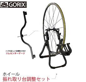 【あす楽 送料無料】(セット割り)GORIX ゴリックス 振れ取り台 センターゲージ コンポセット 自転車 プロ向き (GT-37+1930)リム 振取台