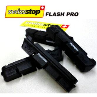 Four sets for the SWISSSTOP (stop in Switzerland) FLASH-PRO shoe aluminum rim