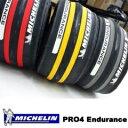 【在庫あり】【送料無料】(2本セット)MICHELIN(ミシュラン)プロ4 エンデュランス (PRO4 Endurance)700X23C クリンチャータイヤ