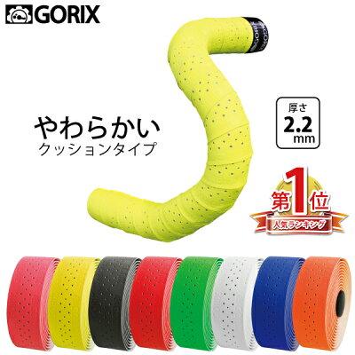 【あす楽】GORIXゴリックスバーテープマットカラーグリップ(ロゴ)2.2mm厚バーテープ066BDロードバイクバーテープ