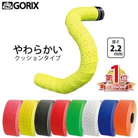 【全国送料無料】GORIX ゴリックス バーテープ マットカラーグリップ(ロゴ) 2.2mm厚バーテープ 066BD ロードバイク バーテープ